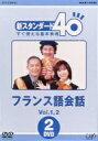 NHK外国語講座 新スタンダード40 すぐ使える基本表現 フランス語会話 Vol.1&2/仲根かす...