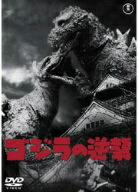 【2500円以上送料無料】ゴジラの逆襲/小泉博【RCP】