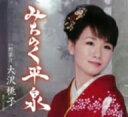 大沢桃子 - みちのく平泉