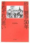砂川闘争50年それぞれの思い/星紀市【2500円以上送料無料】