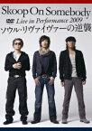 Live in Performance 2009「ソウル・リヴァイヴァーの逆襲」/Skoop On Somebody【2500円以上送料無料】