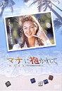 【1000円以上送料無料】マナに抱かれて/川原亜矢子【100円クーポン配布中!】