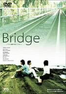 Bridge〜この橋の向こうに〜/市瀬秀和【後払いOK】【2500円以上送料無料】