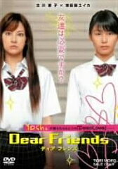 Dear Friends/北川景子/本仮屋ユイカ