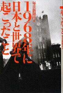 【2500円以上送料無料】1968年に日本と世界で起こったこと/毎日新聞社