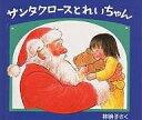 サンタクロースとれいちゃん/林明子【2500円以上送料無料】