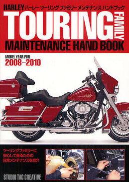 ハーレーツーリングファミリーメンテナンスハンドブック MODEL YEAR FOR 2008−2010