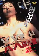 Another XX 赤い殺人者/夏樹陽子【後払いOK】【2500円以上送料無料】