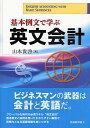 基本例文で学ぶ英文会計/山本貴啓【RCPsuper1206】