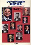 【店内全品5倍】アメリカ大統領の信仰と政治 ワシントンからオバマまで/栗林輝夫【3000円以上送料無料】
