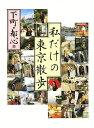 【100円クーポン配布中!】私だけの東京散歩 下町・都心篇/春風亭小朝