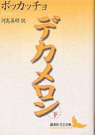 デカメロン 下/ボッカッチョ/河島英昭【3000円以上送料無料】
