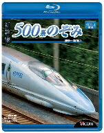 【100円クーポン配布中!】新幹線 500系のぞみ 博多〜新神戸(Blu−ray Disc)