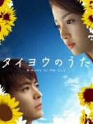 【2500円以上送料無料】タイヨウのうた DVD−BOX/山田孝之/沢尻エリカ