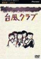 台風クラブ (84日)監督:相米慎二/工藤夕貴 【後払いOK】【2500円以上送料無料】
