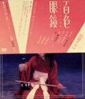 百色眼鏡/椎名林檎【3000円以上送料無料】