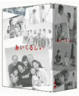 【2500円以上送料無料】あいくるしい DVD−BOX/市原隼人/綾瀬はるか