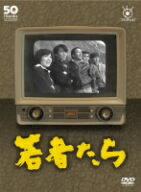 【2500円以上送料無料】フジテレビ開局50周年記念DVD 若者たち/田中邦衛
