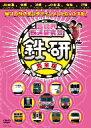 芸能界鉄道研究会 鉄研 完全版