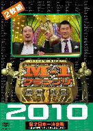M-1グランプリ2010完全版~最後の聖戦!無冠の帝王vs最強の刺客~