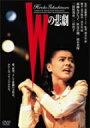Wの悲劇 デジタル・リマスター版/薬師丸ひろ子