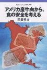 アメリカ産牛肉から、食の安全を考える/岡田幹治【2500円以上送料無料】