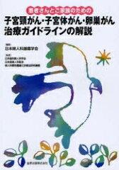 患者さんとご家族のための子宮頸がん・子宮体がん・卵巣がん治療ガイドラインの解説/日本婦人...