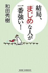 WIDE SHINSHO 87結局、「まじめ」な人が一番強い!/和田秀樹【RCP】
