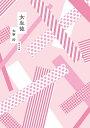 女生徒/太宰治【合計3000円以上で送料無料】