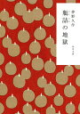 瓶詰の地獄/夢野久作【合計3000円以上で送料無料】