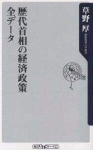 角川oneテーマ21 C−87歴代首相の経済政策全データ/草野厚【SBZcou1208】