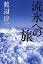 集英社文庫 わ1−34【2500円以上送料無料】流氷への旅/渡辺淳一