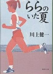 集英社文庫ららのいた夏/川上健一【RCPsuper1206】