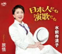 水前寺清子 - 日本人だね演歌だね