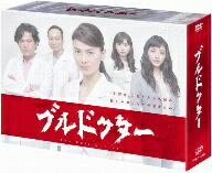 【後払いOK】【2500円以上送料無料】ブルドクター DVD−BOX/江角マキコ
