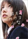 時をかける少女(完全生産限定版)/仲里依紗【0720otoku-p】