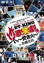 YOSHIMOTO WONDER CAMP KANSAI〜Laugh&Peace 2011〜ET−KING Presents コント・ミュージ...