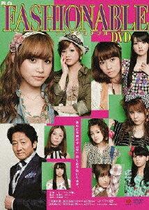 舞台「ファッショナブル」DVD/モーニング娘。【RCP1209mara】
