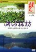 「日本再発見」〜湖沼探訪〜