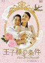 王子様の条件〜Queen Loves Diamonds〜DVD−BOX1/ヴァネス・ウー【86時間限定!エントリーで...