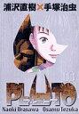 BIG COMICS SPECIALPLUTO 鉄腕アトム「地上最大のロボット」より 03 豪華版/浦沢直樹/手...