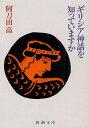 新潮文庫 あ-7-4ギリシア神話を知っていますか/阿刀田高