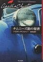 チムニーズ館の秘密/アガサ・クリスティー/高橋豊【3000円