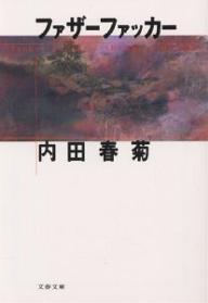 文春文庫ファザーファッカー/内田春菊