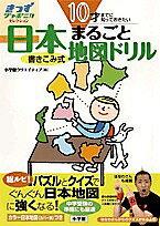 日本まるごと地図ドリル 10才までに知っておきたい/小学館クリエイティブ【合計3000円以上で送料無料】