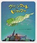 グリーンマントのピーマンマン/さくらともこ/中村景児【2500円以上送料無料】