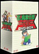 【総額2500円以上送料無料】石ノ森章太郎 生誕70周年 DVD−BOX【RCP】
