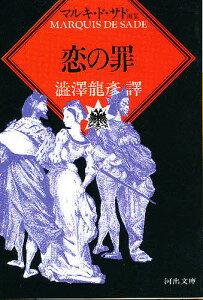 河出文庫恋の罪/マルキ・ド・サド/澁澤龍彦