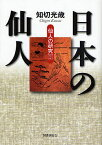 仙人の研究 2/知切光歳【3000円以上送料無料】
