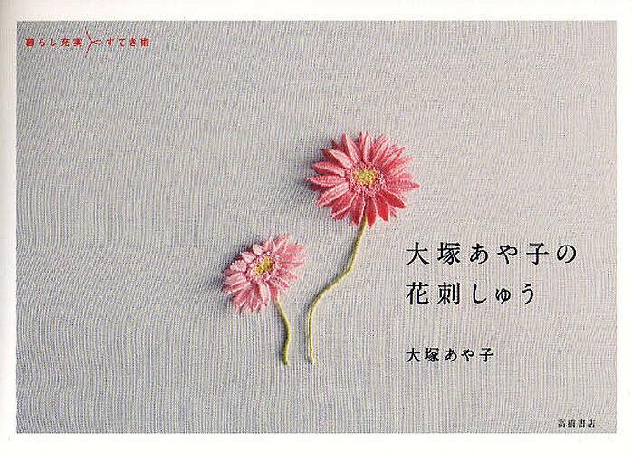 大塚あや子の花刺しゅう